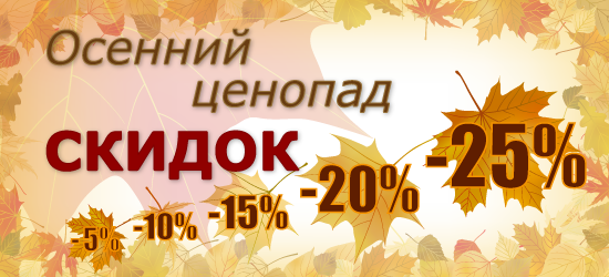 Лето-осень